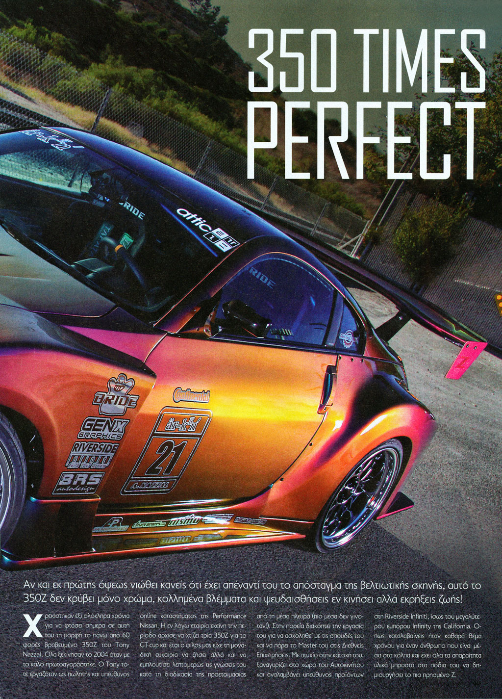 Clearcorners com multimedia 03 2010 max power magazine 350 times perfect nissan z33 350z supercharged widebody